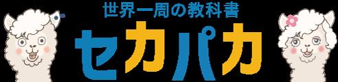 世界一周の教科書 セカパカ(produced by Cross x Road)