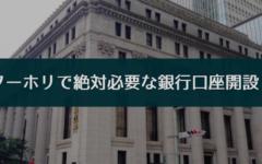 【ワーホリ必須】主要4カ国の銀行口座の開設手順をわかりやすく解説