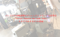 コスパ最高!バンコクのおしゃれホテル☆Prince Theatre Heritage Stayをおすすめする8つの理由