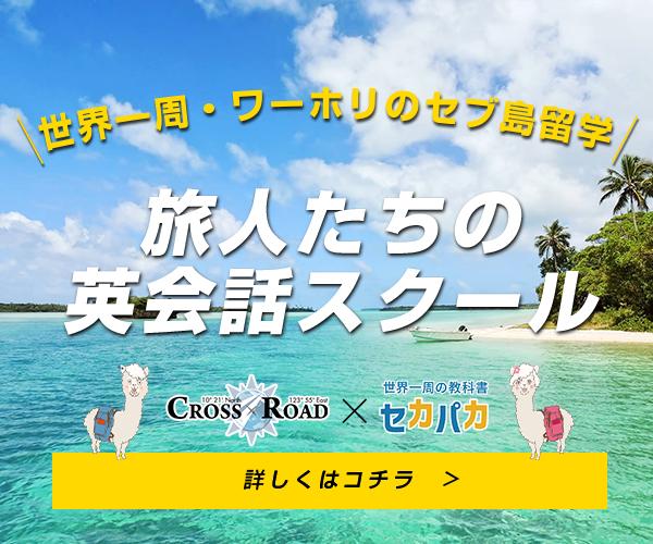 CrossxRoad