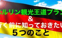 ドイツ・ベルリン旅行のおすすめ観光スポット3選|確認しておきたい5つのこと