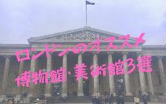 旅人に行ってほしいロンドンのおすすめ博物館・美術館3選【入館料無料&Wi-Fi完備】