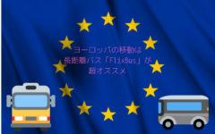 【格安で安心】ヨーロッパの移動手段はFlixBus(フリックスバス)が超おすすめ!予約・乗車方法まで解説