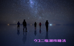 【2019最新】世界一鏡張りの絶景♡ウユニ塩湖の攻略法を大公開〜時期・行き方・楽しみ方〜