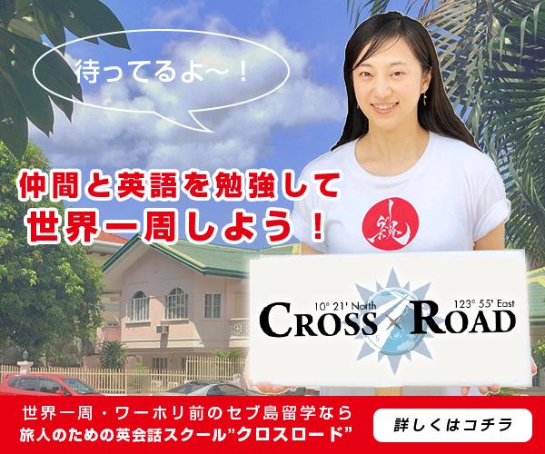 仲間と英語を勉強して世界一周しよう!