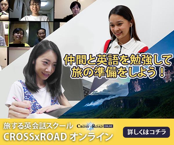 仲間と英語を勉強して旅の準備をしよう!