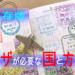 【保存版】世界一周旅行者必見!ビザが必要な国と取得方法まとめ